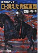 D−消えた貴族軍団 (朝日文庫 ソノラマセレクション 吸血鬼ハンター)(朝日文庫)