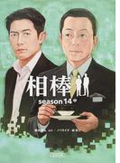 相棒 season14中 (朝日文庫)(朝日文庫)