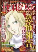 HONKOWA/魔百合の恐怖報告  寺尾玲子セレクション2016冬 (ASスペシャル)