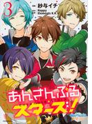 あんさんぶるスターズ! 3 (ARIA)(KCxARIA)