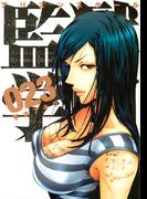 監獄学園 23 (ヤングマガジン)(ヤンマガKC)
