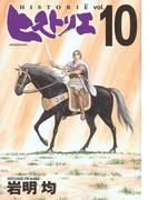 ヒストリエ 10 (アフタヌーンKC)