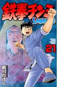 鉄拳チンミLegends 21 (月刊少年マガジン)