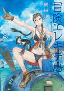 冒険エレキテ島(2) (KCデラックス アフタヌーン)(KCデラックス)