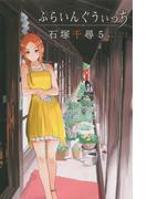 ふらいんぐうぃっち 5 (週刊少年マガジン)