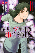 金田一少年の事件簿R 11 (講談社コミックスマガジン SHONEN MAGAZINE COMICS)(少年マガジンKC)