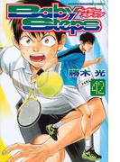 ベイビーステップ 42 (講談社コミックスマガジン SHONEN MAGAZINE COMICS)(少年マガジンKC)