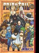 FAIRY TAIL 58 (講談社コミックスマガジン SHONEN MAGAZINE COMICS)(少年マガジンKC)
