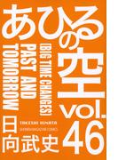 あひるの空 PAST AND TOMORROW 46 (講談社コミックスマガジン SHONEN MAGAZINE COMICS)
