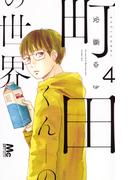 町田くんの世界 4 (マーガレットコミックス)(マーガレットコミックス)
