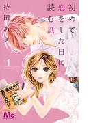 初めて恋をした日に読む話 #1 (マーガレットコミックス Cookie)