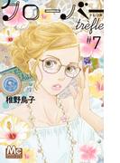 クローバーtrèfle 7 (マーガレットコミックス)