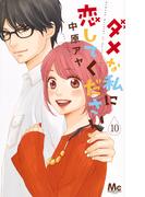 ダメな私に恋してください 10 (マーガレットコミックス)(マーガレットコミックス)