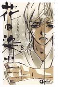 花に染む 8 (QUEEN'S COMICS)(クイーンズコミックス)