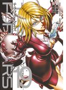テラフォーマーズ 19 19th MISSION正義の外周 (ヤングジャンプコミックス)(ヤングジャンプコミックス)