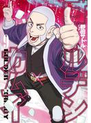 ゴールデンカムイ 9 (ヤングジャンプコミックス)(ヤングジャンプコミックス)