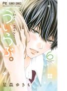 ういらぶ。 6 初々しい恋のおはなし (Sho‐Comiフラワーコミックス)(少コミフラワーコミックス)