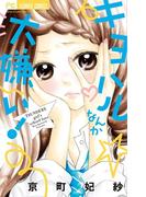 キヨハルなんか大嫌い! (Sho‐Comiフラワーコミックス)(少コミフラワーコミックス)