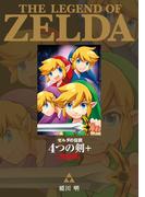 ゼルダの伝説4つの剣+ 完全版 (TENTOMUSHI COMICS SPECIAL)(てんとう虫コミックス スペシャル)