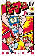 パーマン 07 (てんとう虫コミックス)(てんとう虫コミックス)