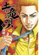 土竜の唄 51 (ヤングサンデーコミックス)