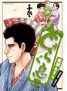 どうらく息子 第16集 (ビッグコミックス)(ビッグコミックス)
