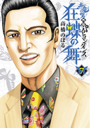 土竜の唄外伝狂蝶の舞〜パピヨンダンス〜 7 (ビッグコミックス)