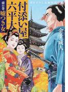 付添い屋・六平太 書き下ろし長編時代小説 9 獏の巻 噓つき女
