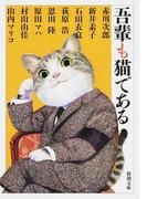吾輩も猫である (新潮文庫)(新潮文庫)