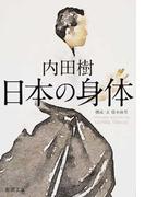 日本の身体 (新潮文庫)(新潮文庫)