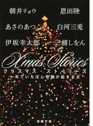 X'mas Stories 一年でいちばん奇跡が起きる日