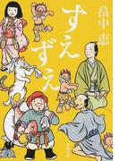 すえずえ (新潮文庫 「しゃばけ」シリーズ)(新潮文庫)