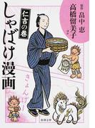 しゃばけ漫画 仁吉の巻 (新潮文庫)(新潮文庫)