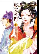 応天の門 6 (BUNCH COMICS)(バンチコミックス)