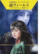 超ヴィールス (ハヤカワ文庫 SF 宇宙英雄ローダン・シリーズ)(ハヤカワ文庫 SF)