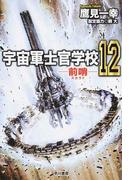 宇宙軍士官学校 前哨 12 (ハヤカワ文庫 JA)(ハヤカワ文庫 JA)
