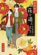 花を追え 仕立屋・琥珀と着物の迷宮 (ハヤカワ文庫 JA)(ハヤカワ文庫 JA)
