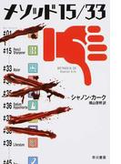 メソッド15/33 (ハヤカワ文庫 NV)(ハヤカワ文庫 NV)
