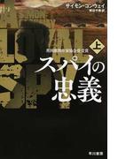 スパイの忠義 上 (ハヤカワ文庫 NV)(ハヤカワ文庫 NV)