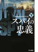 スパイの忠義 下 (ハヤカワ文庫 NV)(ハヤカワ文庫 NV)