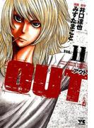 OUT 11 (ヤングチャンピオン・コミックス)(ヤングチャンピオン・コミックス)