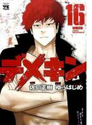 デメキン 16 (ヤングチャンピオンコミックス)(ヤングチャンピオン・コミックス)