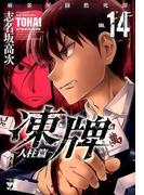 凍牌 人柱篇14 麻雀死闘黙死譚 (ヤングチャンピオン・コミックス)(ヤングチャンピオン・コミックス)