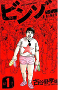ビンゾー 1 (少年チャンピオン・コミックス)(少年チャンピオン・コミックス)