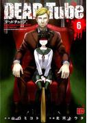 DEAD Tube 6 (チャンピオンREDコミックス)(チャンピオンREDコミックス)
