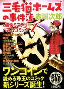 三毛猫ホームズの事件簿 &痛快ミステリーベストコミック (AKITA TOP COMICS 500)