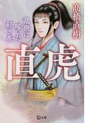 直虎 乱世に咲いた紅き花 (潮文庫)