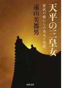 天平の三皇女 聖武の娘たちの栄光と悲劇 (河出文庫)(河出文庫)