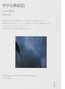哲学史講義 3 (河出文庫)(河出文庫)