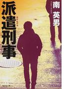 派遣刑事 ハード・サスペンス (廣済堂文庫)(廣済堂文庫)